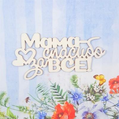 Чипборд Мама спасибо за всё