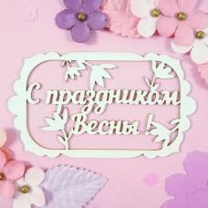Чипборд С праздником весны!