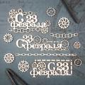 Чипборд Надписи С 23 февраля 2