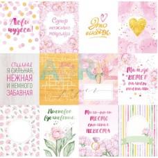 Бумага для скрапбукинга Пиономания - Волшебная романтика 30,5 х 30,5