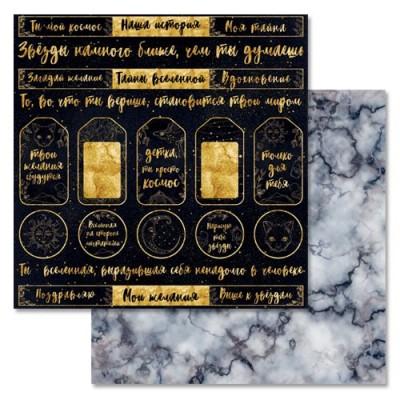 Бумага для скрапбукинга Тайны вселенной. Теги и надписи 30,5 х 30,5