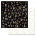 Бумага для скрапбукинга Тайны вселенной. Алфавит 30,5 х 30,5
