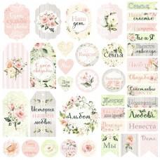 Бумага для скрапбукинга Мечты невесты. Ярлыки и надписи 30,5 х 30,5