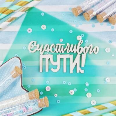Чипборд Надпись Счатливого пути!