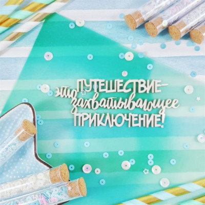 Чипборд Надпись Путешествие - это захватывающее приключение!