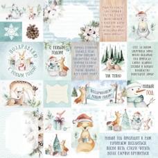 Бумага для скрапбукинга Этника новогодняя. Карточки мини 30,5 х 30,5