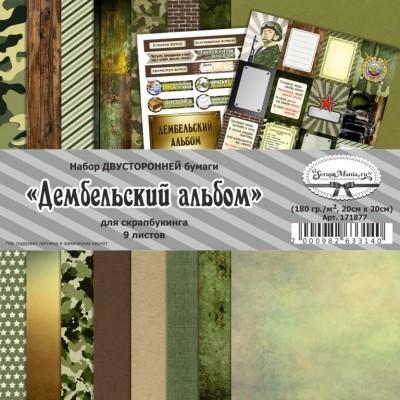 Набор бумаги Дембельский альбом 20 х 20 см