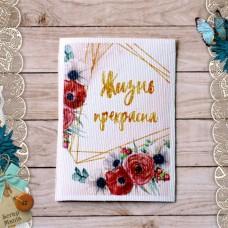 Тканевая карточка Роскошный фламинго. Жизнь прекрасна