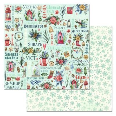 Бумага для скрапбукинга Сказка на Рождество. Волшебство 30,5 х 30,5 см
