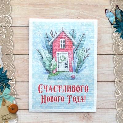 Тканевая карточка Сказка на Рождество. Домик