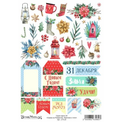 Лист для вырезания А4 Сказка на Рождество. Картинки и теги