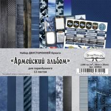 Набор бумаги Армейский альбом 20 х 20 см