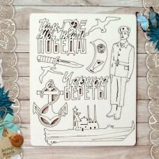 Набор украшений из чипборда Армейский альбом. Морская пехота. Черные береты