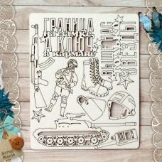 Набор украшений из чипборда Армейский альбом. Сухопутные войска. Граница на замке