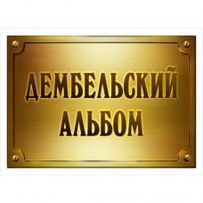 Тканевая карточка Дембельский альбом. Табличка