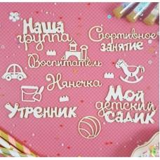 Чипборд Мой детский садик