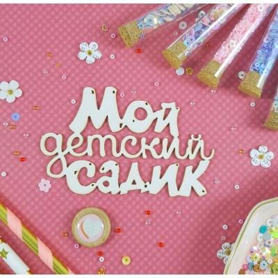 Чипборд Надпись Мой детский садик