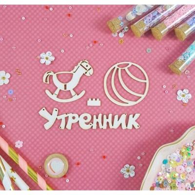 Чипборд Надпись Утренник