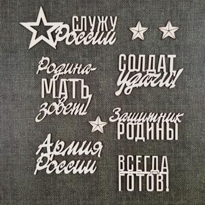 Чипборд Надписи Служу России