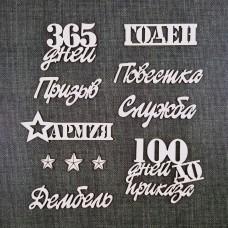 Чипборд Надписи Армия