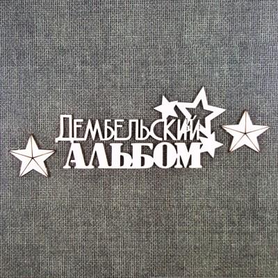Чипборд Надпись Дембельский альбом 2