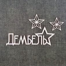 Чипборд Надпись Дембель 1