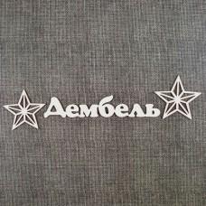 Чипборд Надпись Дембель 2