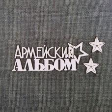 Чипборд Надпись Армейский альбом 3
