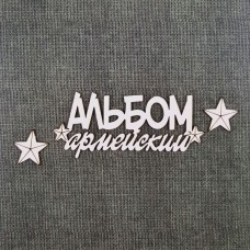 Чипборд Надпись Армейский альбом 5