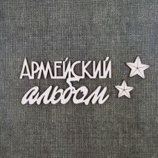 Чипборд Надпись Армейский альбом 4