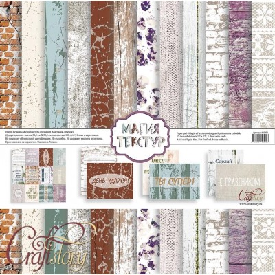 Набор бумаги Магия текстур 30,5 х 30,5 см