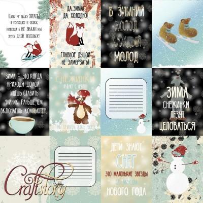 Набор карточек Зимние забавы