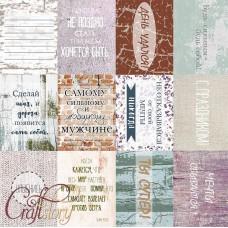 Бумага для скрапбукинга Текстурные карточки 30,5 х 30,5 см