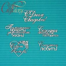 Чипборд Фразы о свадьбе