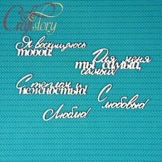 Чипборд Фразы о любви