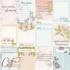 Набор карточек Аромат цветов