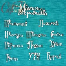 Чипборд Мамины сокровища 1