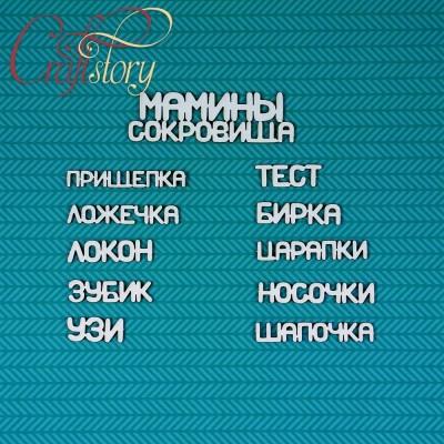 Чипборд Мамины сокровища 3