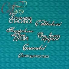 Чипборд Фразы благодарности