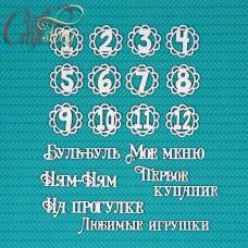 Чипборд Детские надписи