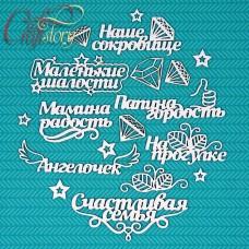 Чипборд Надписи Наше сокровище