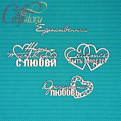 Чипборд Фразы о любви 3