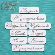 Чипборд Кулинарные таблички