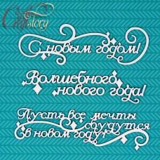 Чипборд С Новым Годом!