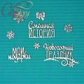 Чипборд Надписи для декабрьского ежедневника 1