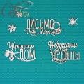 Чипборд Надписи для декабрьского ежедневника 2
