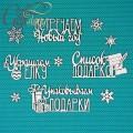Чипборд Надписи для декабрьского ежедневника 3