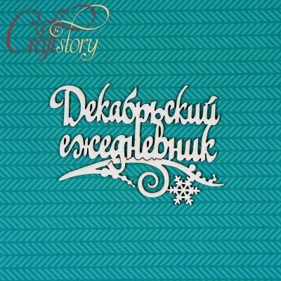 Чипборд Декабрьский ежедневник
