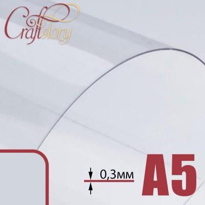 Лист пластика А5 (прозрачный) с закругленными углами (3 шт.) 0,3 мм