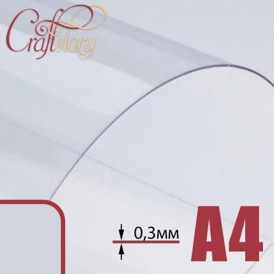 Лист пластика А4 (прозрачный) с закругленными углами (3 шт.) 0,3 мм